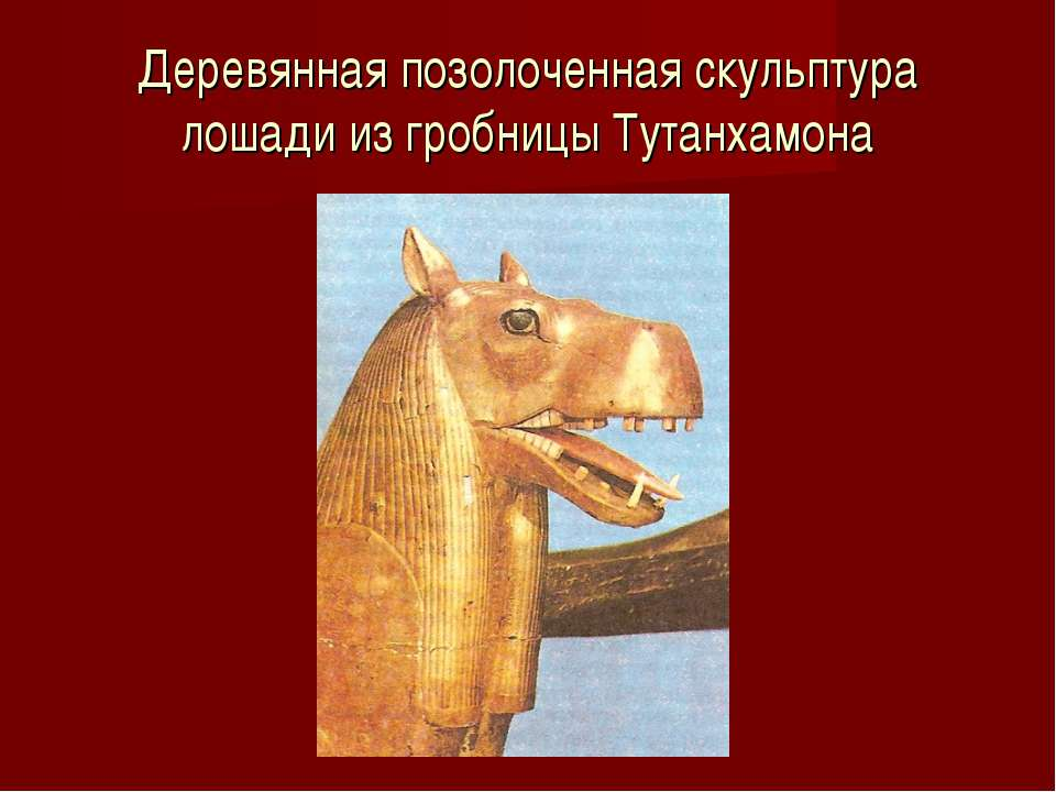 Деревянная позолоченная скульптура лошади из гробницы Тутанхамона
