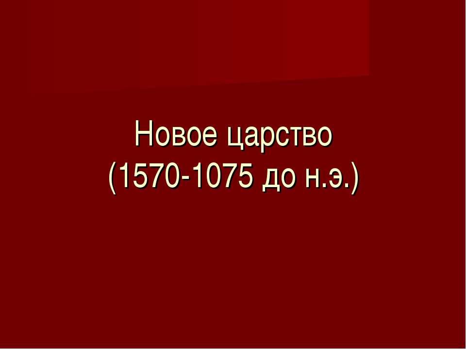 Новое царство (1570-1075 до н.э.)