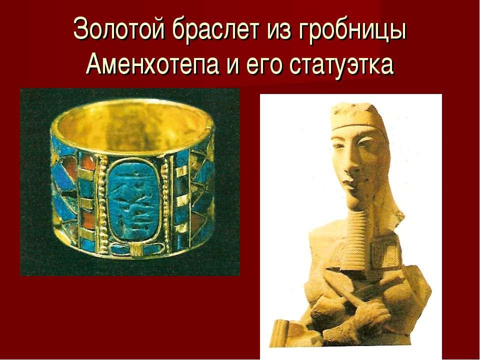 Золотой браслет из гробницы Аменхотепа и его статуэтка