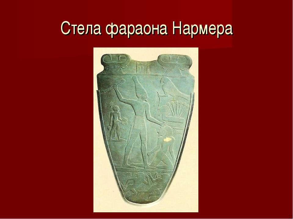 Стела фараона Нармера