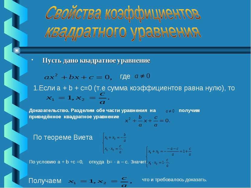 Пусть дано квадратное уравнение где 1.Если a + b + c=0 (т.е сумма коэффициент...