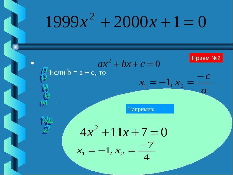 Если b = a + c, то Приём №2 Например: