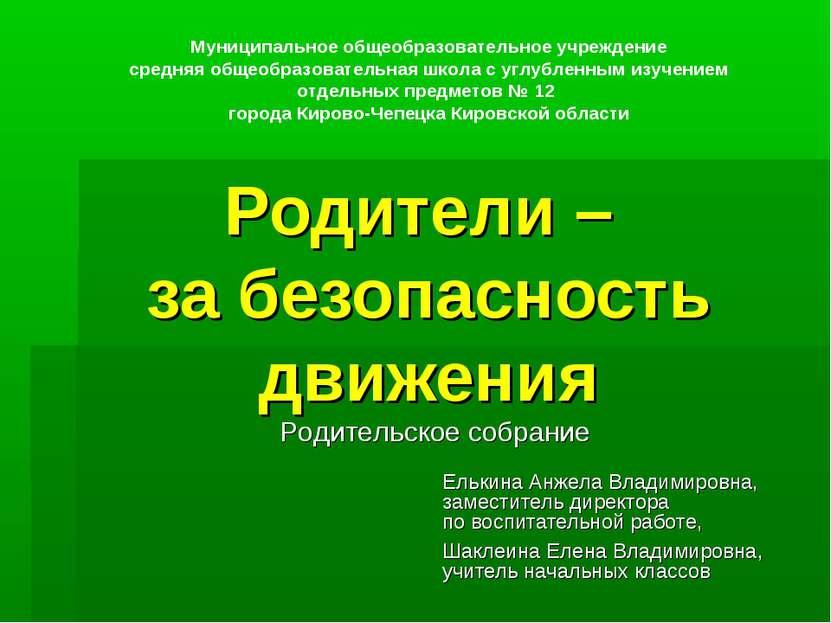 Родители – за безопасность движения Елькина Анжела Владимировна, заместитель ...