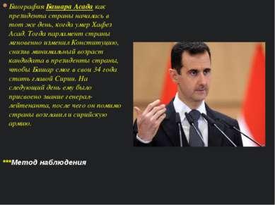Биография Башара Асада как президента страны началась в тот же день, когда ум...