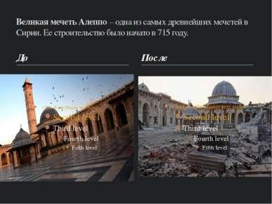 До Великая мечеть Алеппо–одна из самых древнейших мечетей в Сирии. Ее строи...