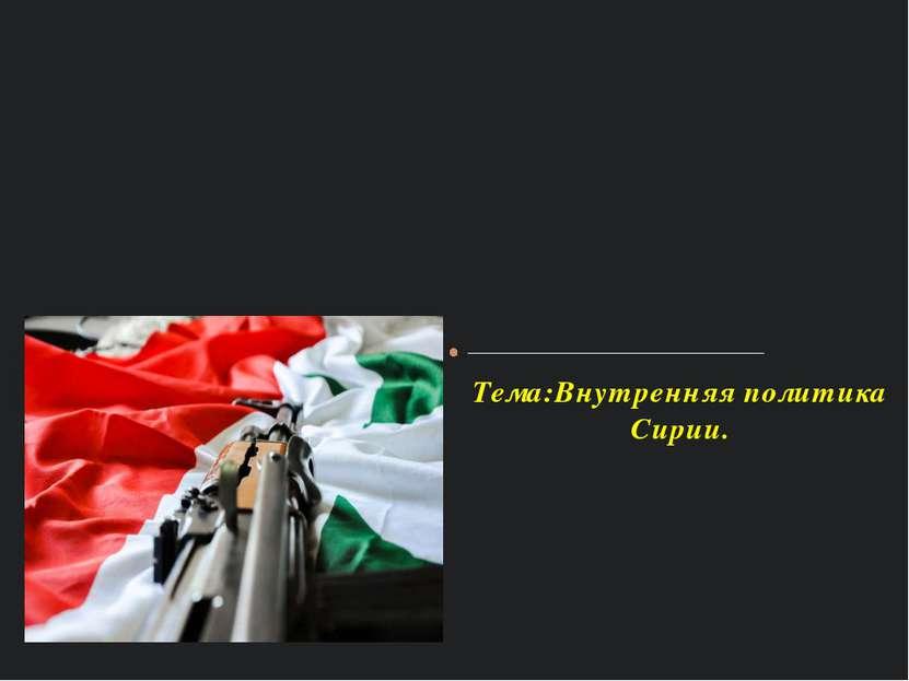 Тема:Внутренняя политика Сирии.