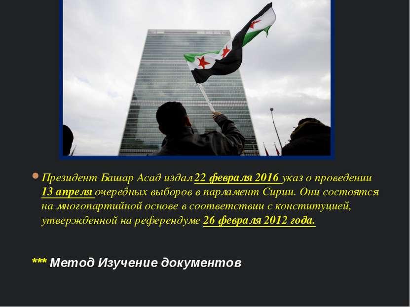 Президент Башар Асад издал 22 февраля 2016 указ о проведении 13 апреля очеред...