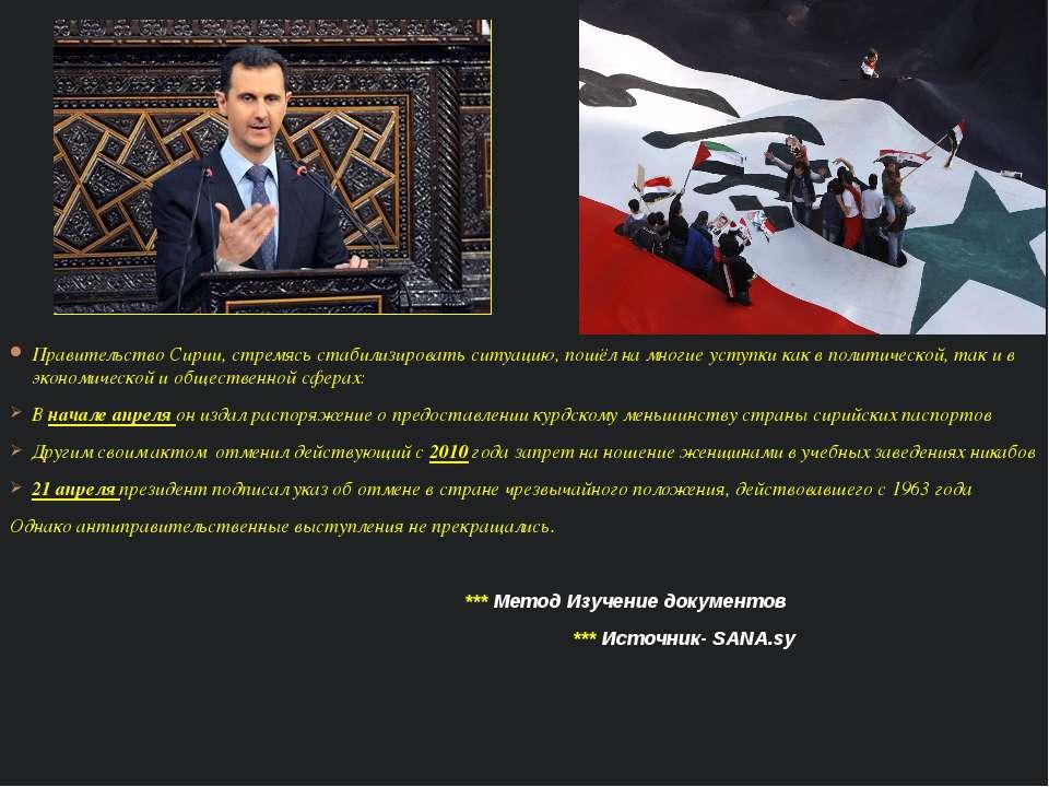 Правительство Сирии, стремясь стабилизировать ситуацию, пошёл на многие уступ...