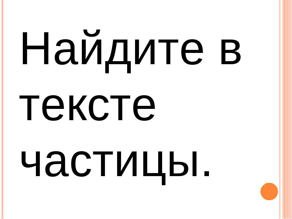 Найдите в тексте частицы.
