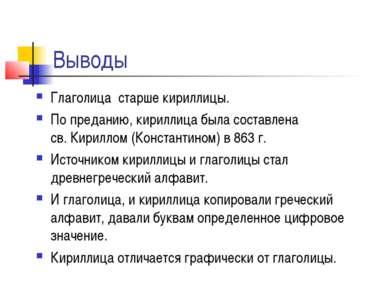Выводы Глаголица старше кириллицы. По преданию, кириллица была составлена св....
