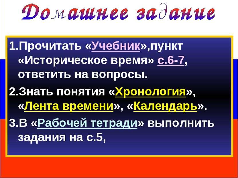 1.Прочитать «Учебник»,пункт «Историческое время» с.6-7, ответить на вопросы. ...