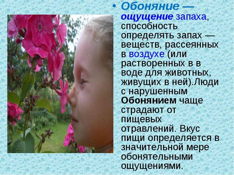 Обоняние— ощущение запаха, способность определять запах— веществ, рассеянны...
