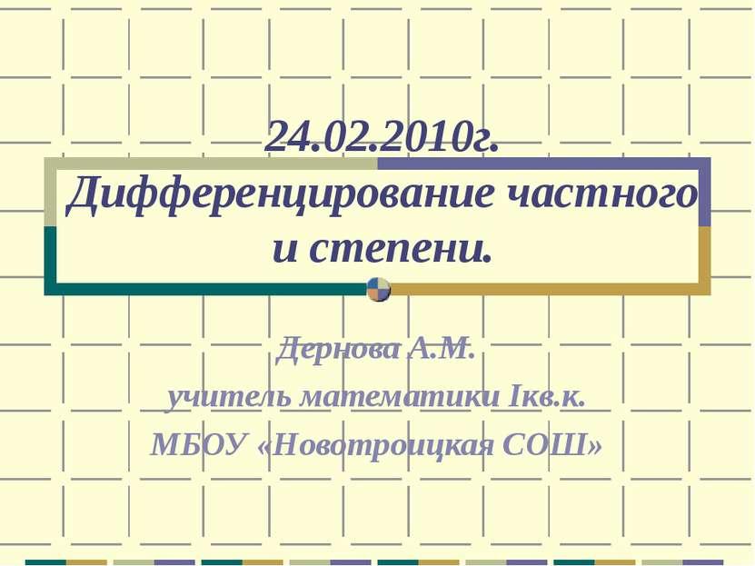 24.02.2010г. Дифференцирование частного и степени. Дернова А.М. учитель матем...