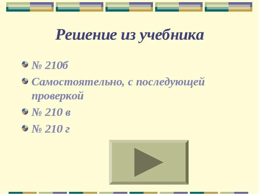 Решение из учебника № 210б Самостоятельно, с последующей проверкой № 210 в № ...