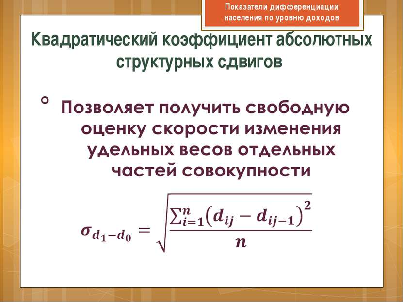 Квадратический коэффициент абсолютных структурных сдвигов  Показатели диффер...