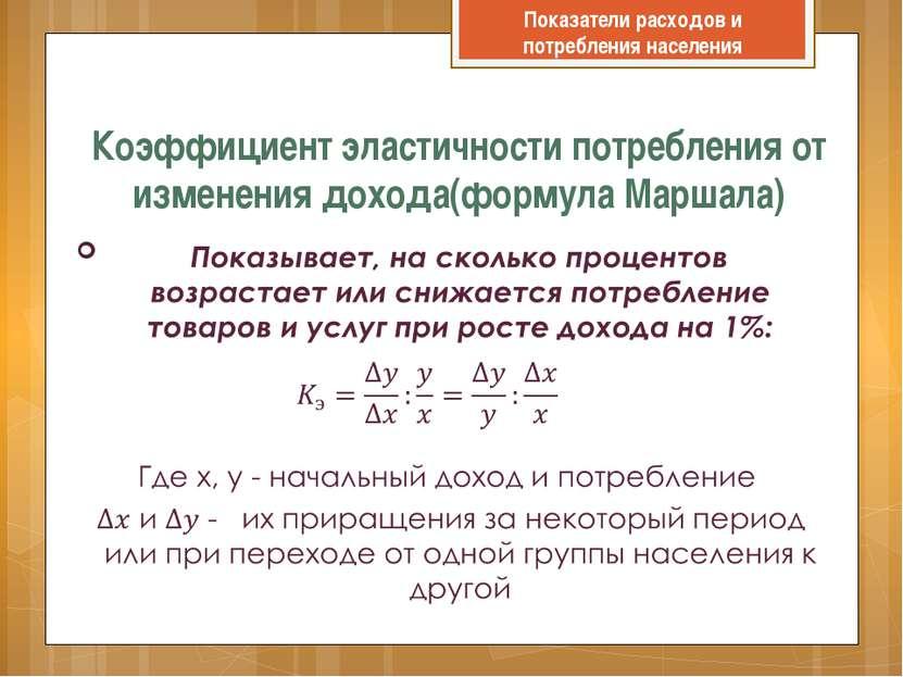 Коэффициент эластичности потребления от изменения дохода(формула Маршала)  П...