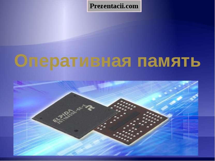Оперативная память Prezentacii.com