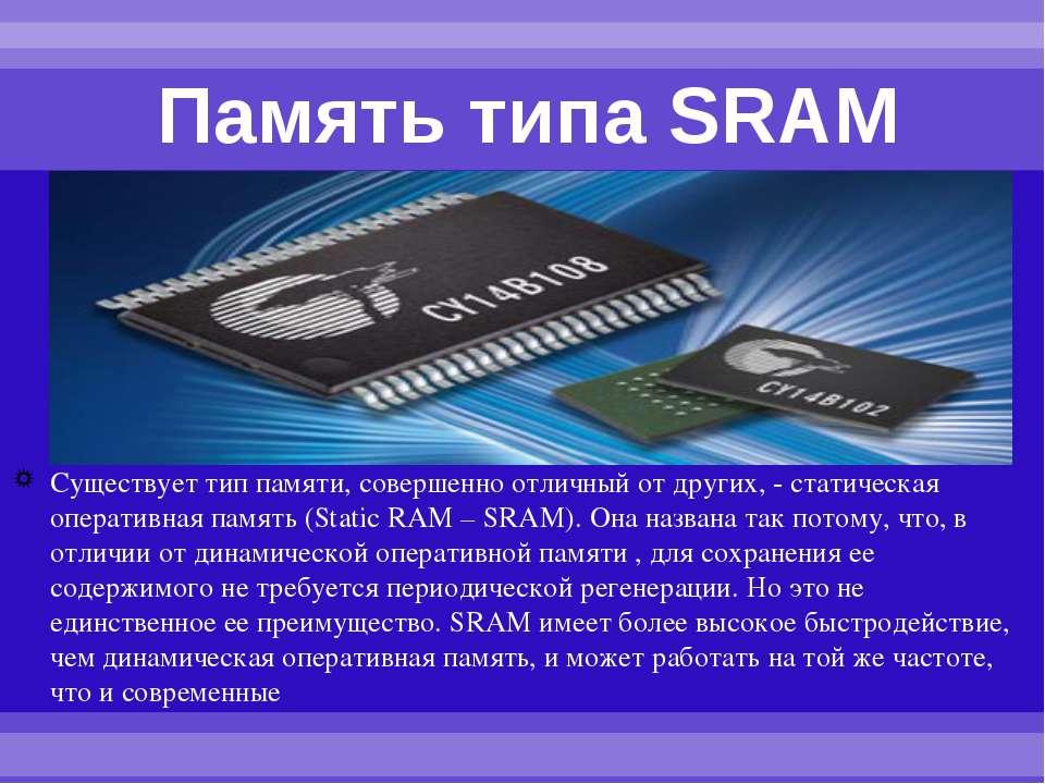 Память типа SRAM Существует тип памяти, совершенно отличный от других, - стат...