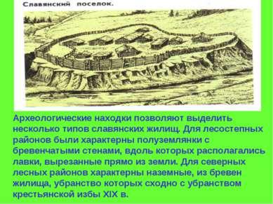 Археологические находки позволяют выделить несколько типов славянских жилищ. ...