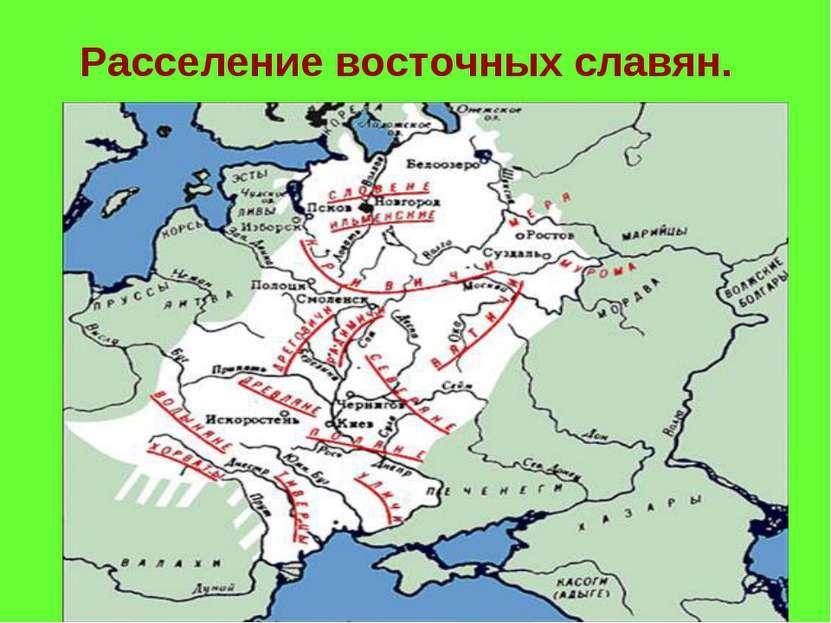 Расселение восточных славян.