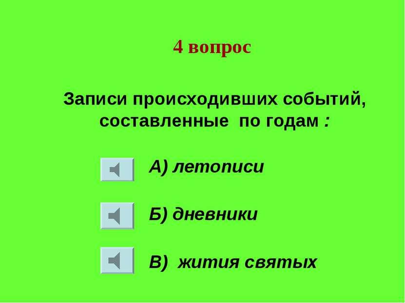 Записи происходивших событий, составленные по годам : А) летописи Б) дневники...