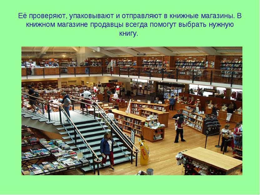 Её проверяют, упаковывают и отправляют в книжные магазины. В книжном магазине...