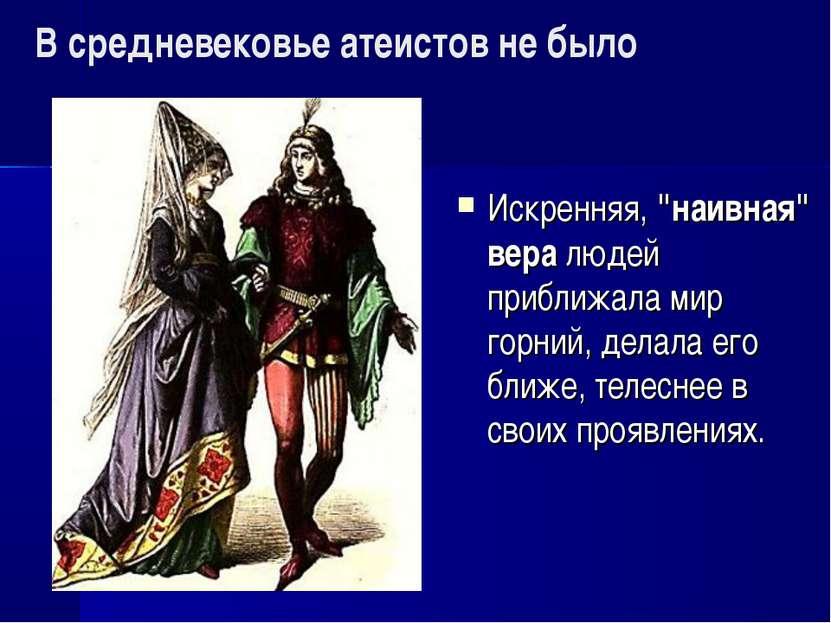 """В средневековье атеистов не было Искренняя, """"наивная"""" вера людей приближала м..."""