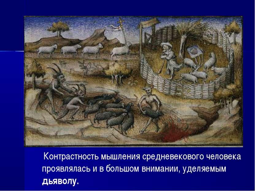 Контрастность мышления средневекового человека проявлялась и в большом вниман...