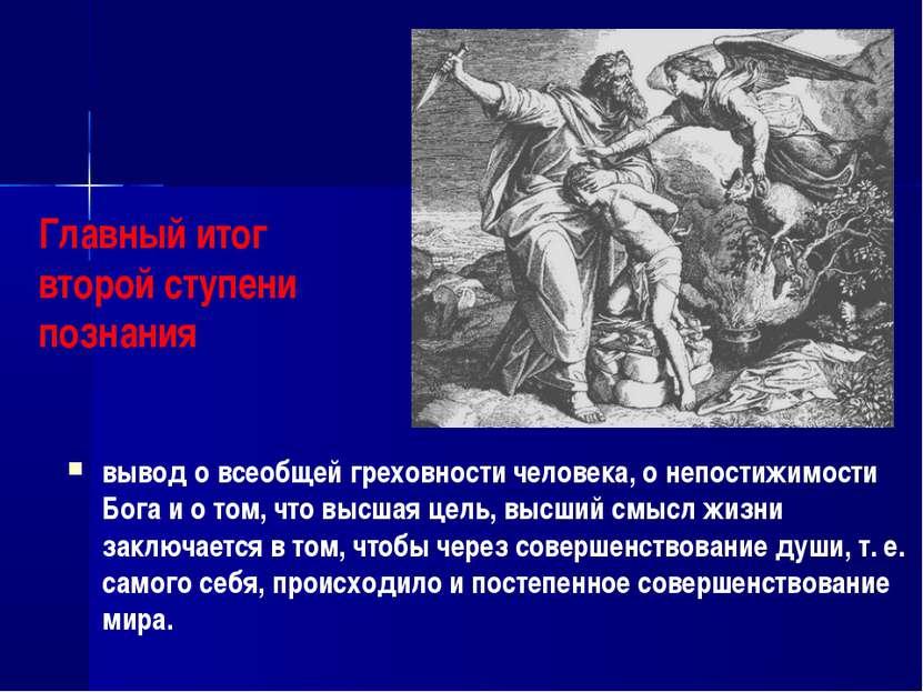 Главный итог второй ступени познания вывод овсеобщей греховности человека, о...