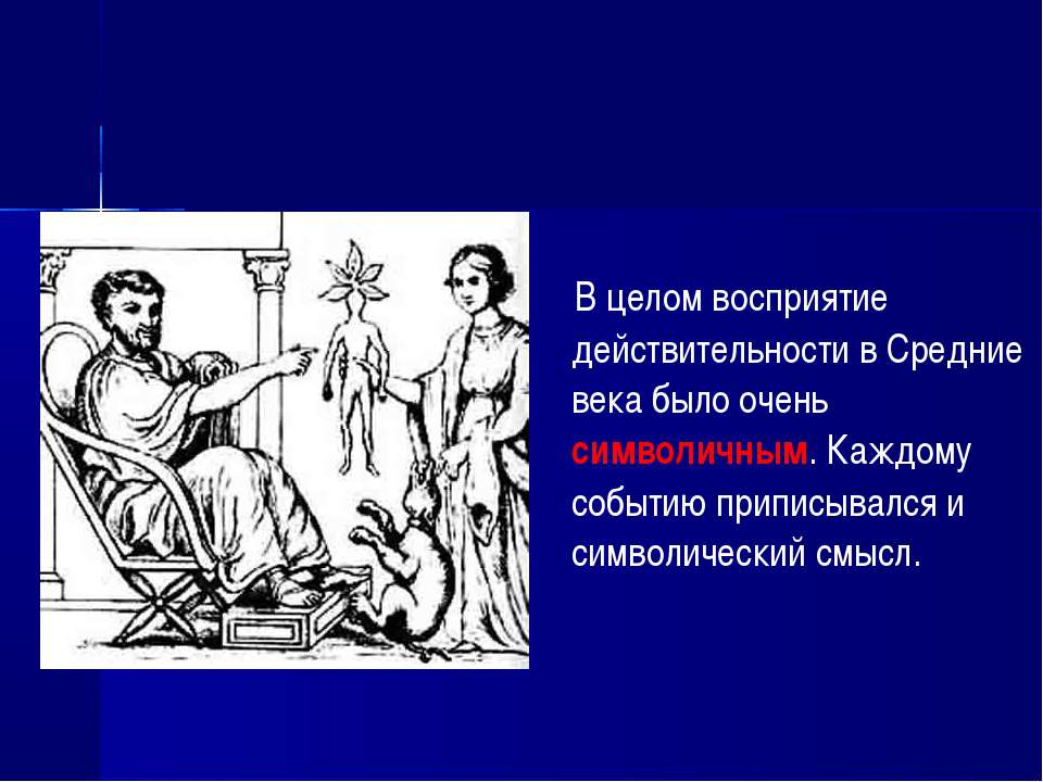 В целом восприятие действительности в Средние века было очень символичным. Ка...