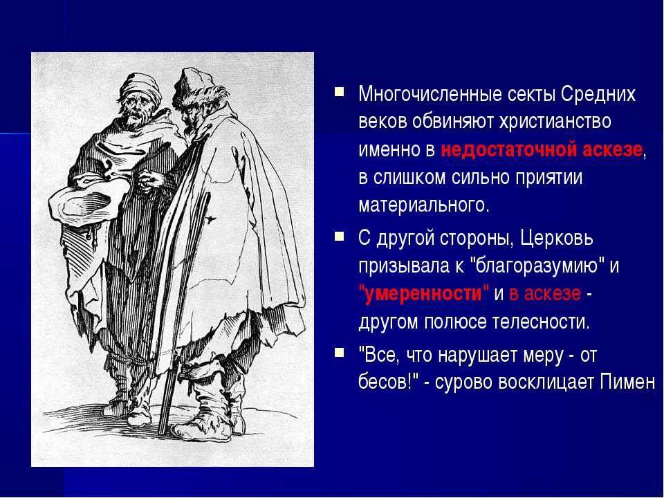 Многочисленные секты Средних веков обвиняют христианство именно в недостаточн...