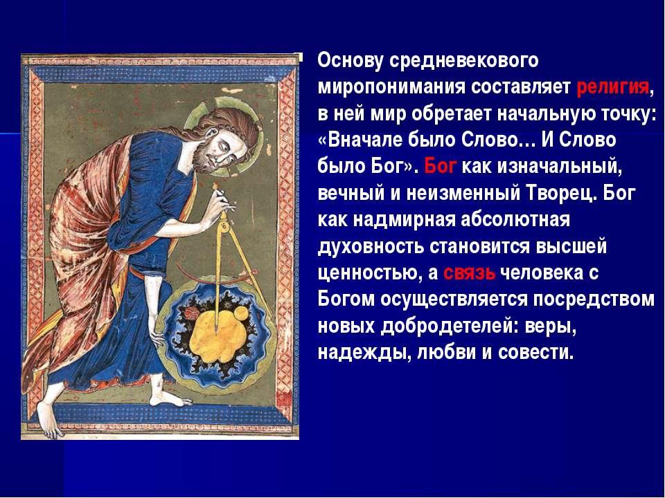 Основу средневекового миропонимания составляет религия, в ней мир обретает на...