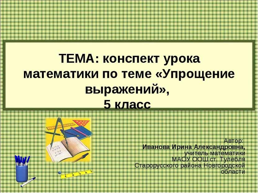 ТЕМА: конспект урока математики по теме «Упрощение выражений», 5 класс Автор:...