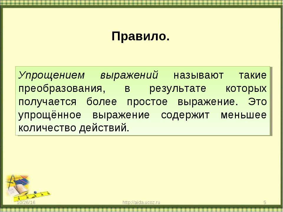 * http://aida.ucoz.ru * Правило. Упрощением выражений называют такие преобраз...