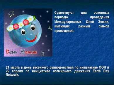 Существуют два основных периода проведения Международных Дней Земли, имеющих ...
