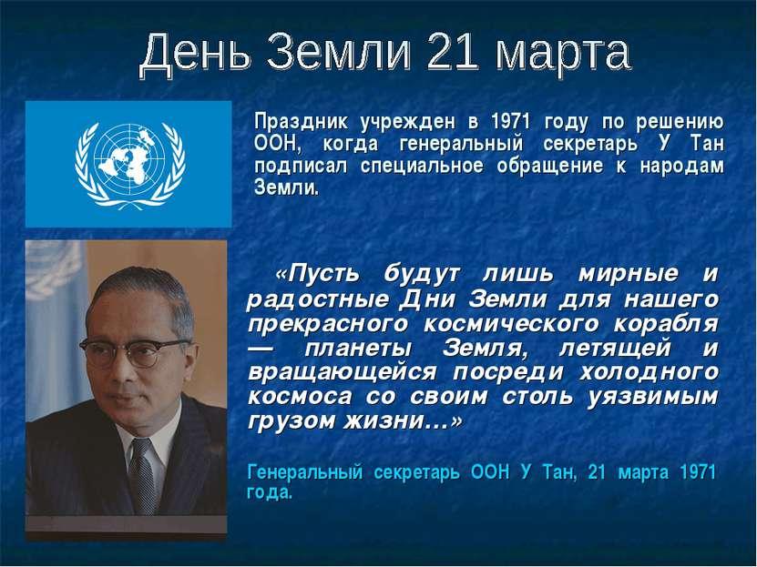 Праздник учрежден в 1971 году по решению ООН, когда генеральный секретарь У Т...