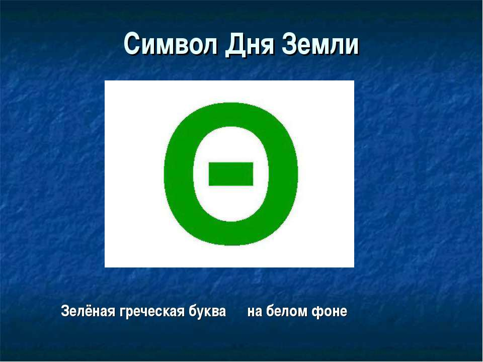 Символ Дня Земли Зелёная греческая буква Θ на белом фоне