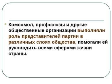 Комсомол, профсоюзы и другие общественные организации выполняли роль представ...
