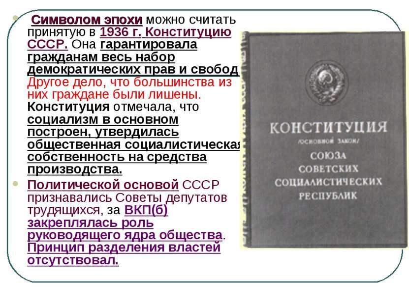 Символом эпохи можно считать принятую в 1936 г. Конституцию СССР. Она гаранти...