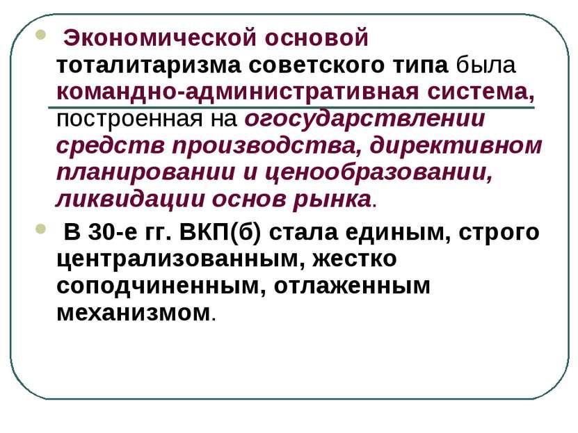 Экономической основой тоталитаризма советского типа была командно-администрат...