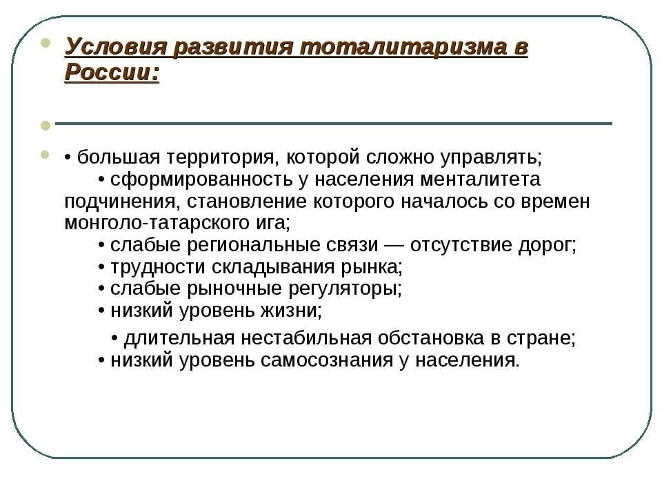 Условия развития тоталитаризма в России:  •большая территория, которой...