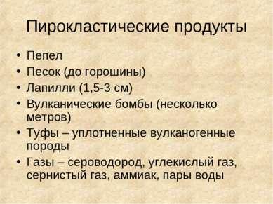 Пирокластические продукты Пепел Песок (до горошины) Лапилли (1,5-3 см) Вулкан...