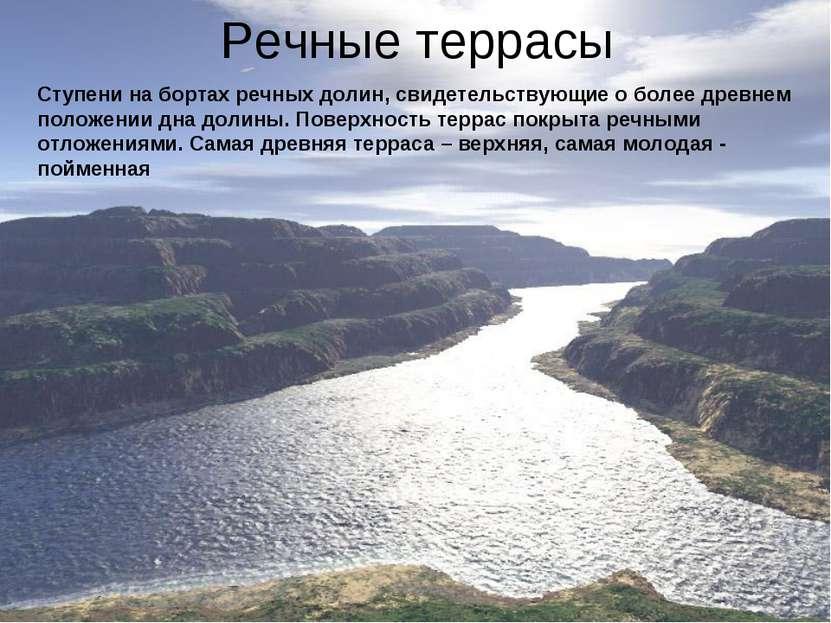Речные террасы Ступени на бортах речных долин, свидетельствующие о более древ...