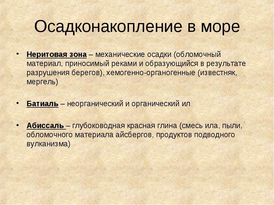Осадконакопление в море Неритовая зона – механические осадки (обломочный мате...