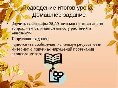 Подведение итогов урока. Домашнее задание Изучить параграфы 28,29, письменно ...