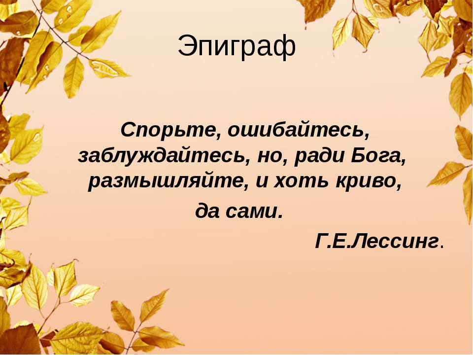 Эпиграф Спорьте, ошибайтесь, заблуждайтесь, но, ради Бога, размышляйте, и хот...