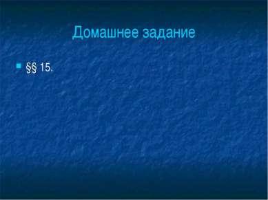 Домашнее задание §§ 15.