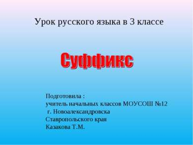 Урок русского языка в 3 классе Подготовила : учитель начальных классов МОУСОШ...