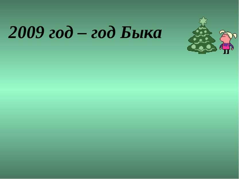 2009 год – год Быка