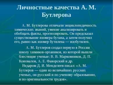 Личностные качества А. М. Бутлерова А. М. Бутлерова отличали энциклопедичност...